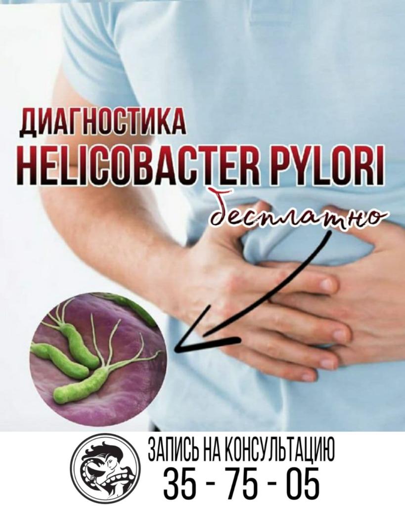 Хеликобактерная инфекция тест