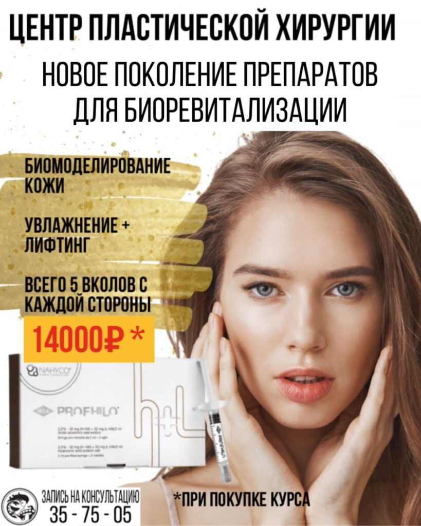улучшить качество кожи