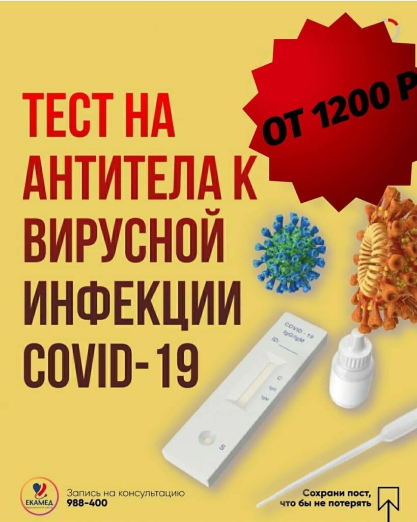 тест анализ на антитела на коронавирус