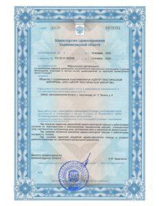 лицензия центр пластической хирургии