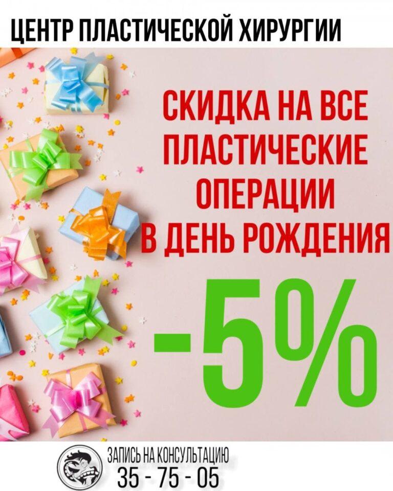 скидка 5 % для именинников на пластические операции